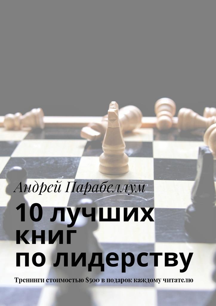 Андрей Парабеллум бесплатно