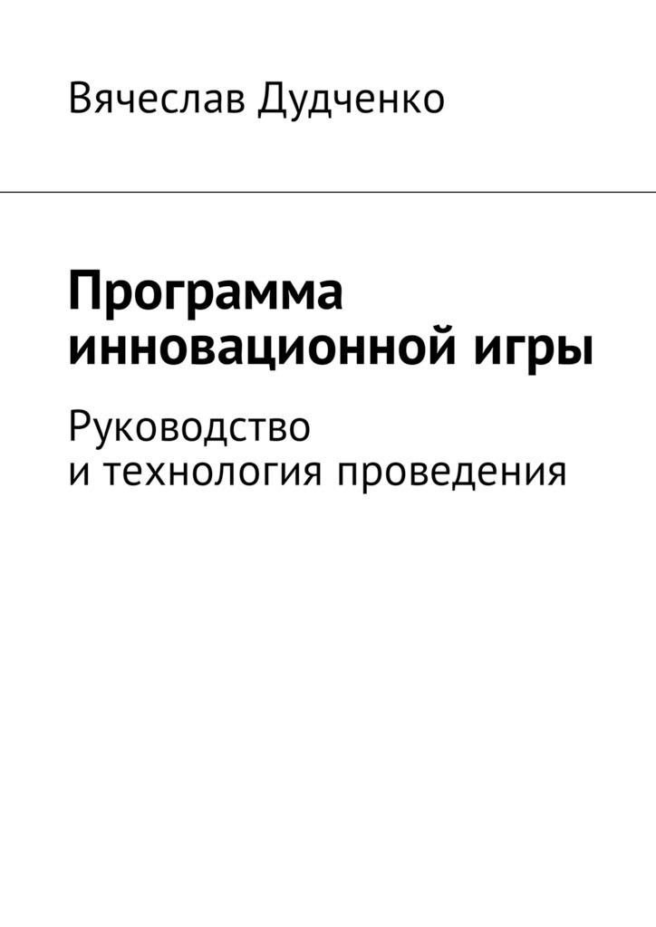 Вячеслав Дудченко Программа инновационнойигры. Руководство и технология проведения янг сьюзен программа возвращение