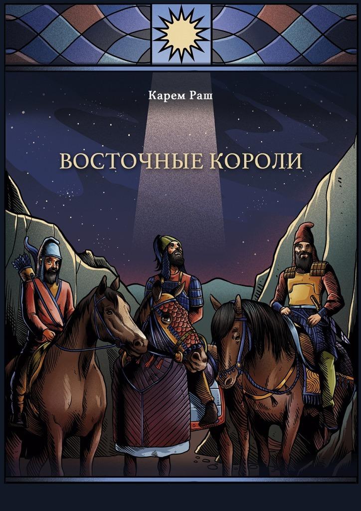 Карем Багирович Раш Восточные Короли будущее технологии завтрашнего дня леви д clever