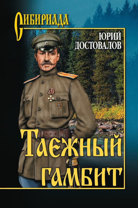 Юрий Достовалов - Таежный гамбит