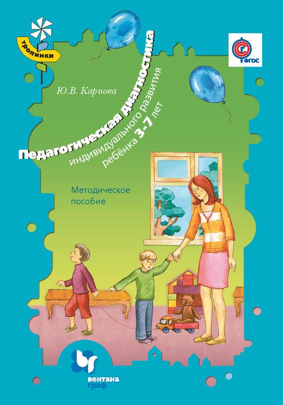 Педагогическая диагностика индивидуального развития ребенка 3–7 лет. Методическое пособие