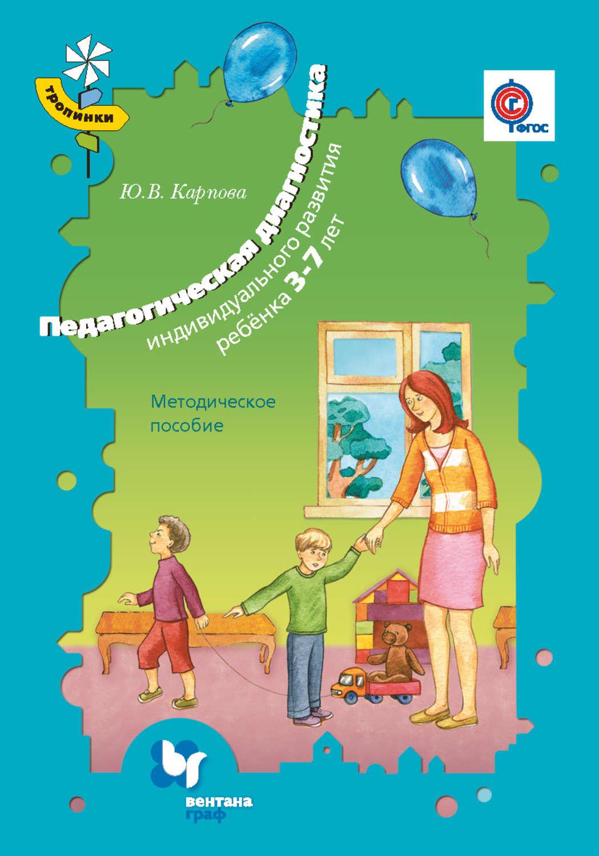 Читать онлайн учебник дошкольная педагогика
