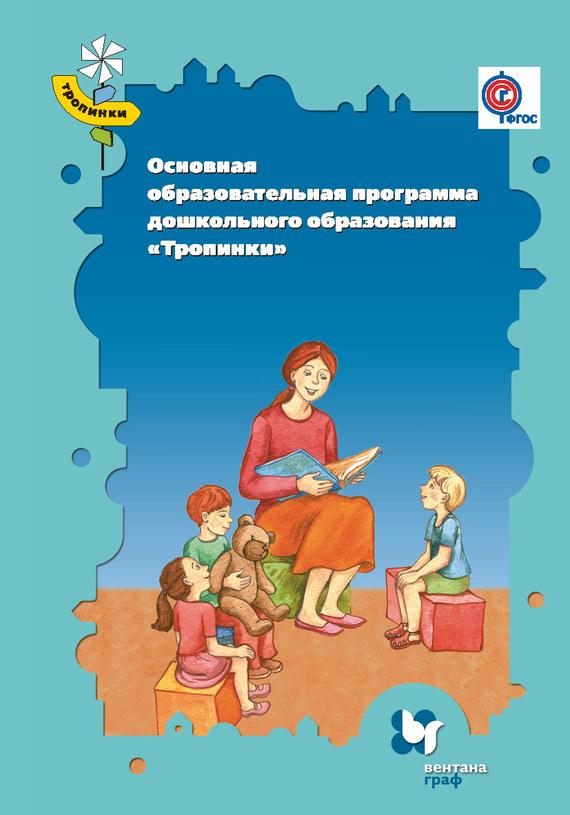 Коллектив авторов Основная образовательная программа дошкольного образования «Тропинки». 3–7 лет янг сьюзен программа возвращение