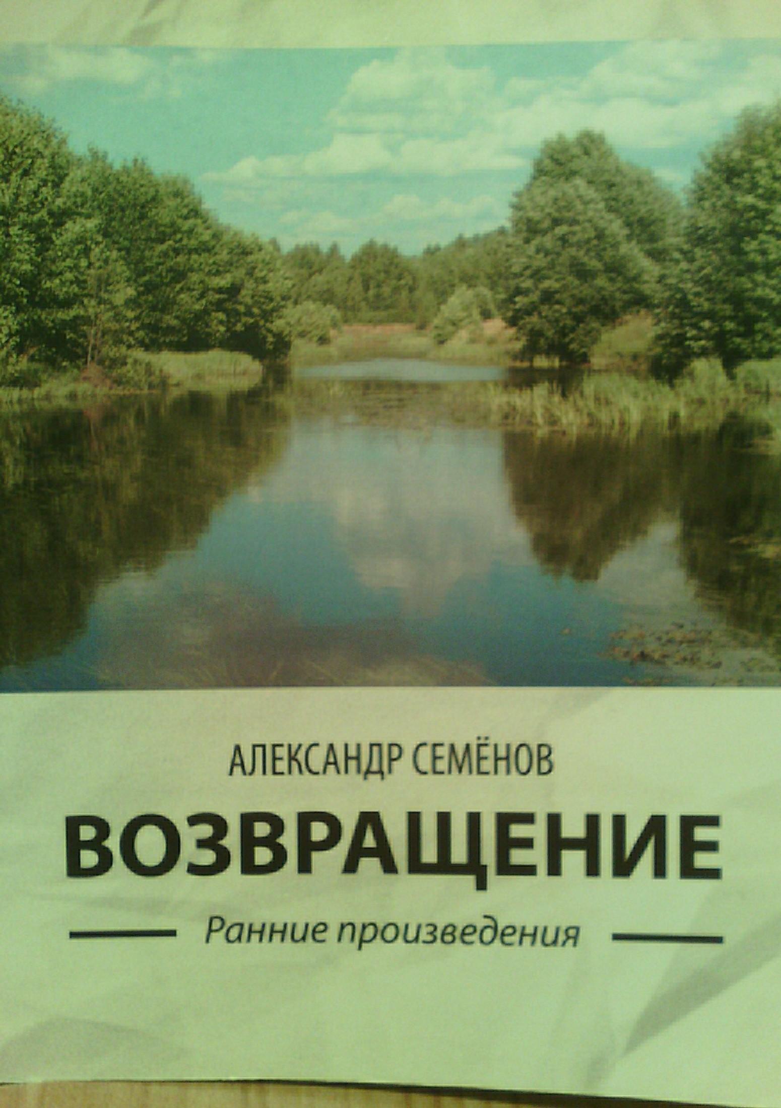 Александр Арсентьевич Семёнов бесплатно