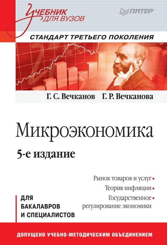 Григорий Вечканов Микроэкономика микроэкономика практический подход managerial economics учебник