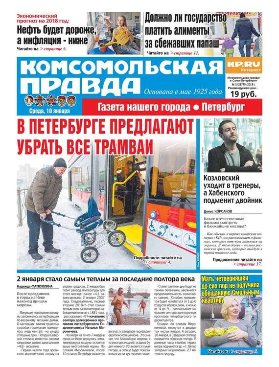 Редакция газеты Комсомольская правда. Санкт-Петербург Комсомольская Правда. Санкт-Петербург 02-2018