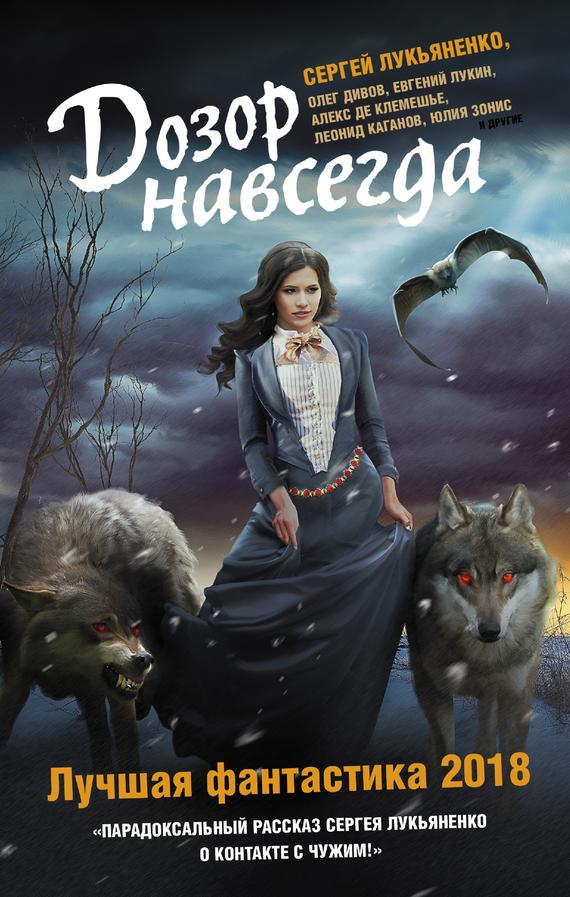 Александр Бачило Дозор навсегда. Лучшая фантастика 2018 (сборник)