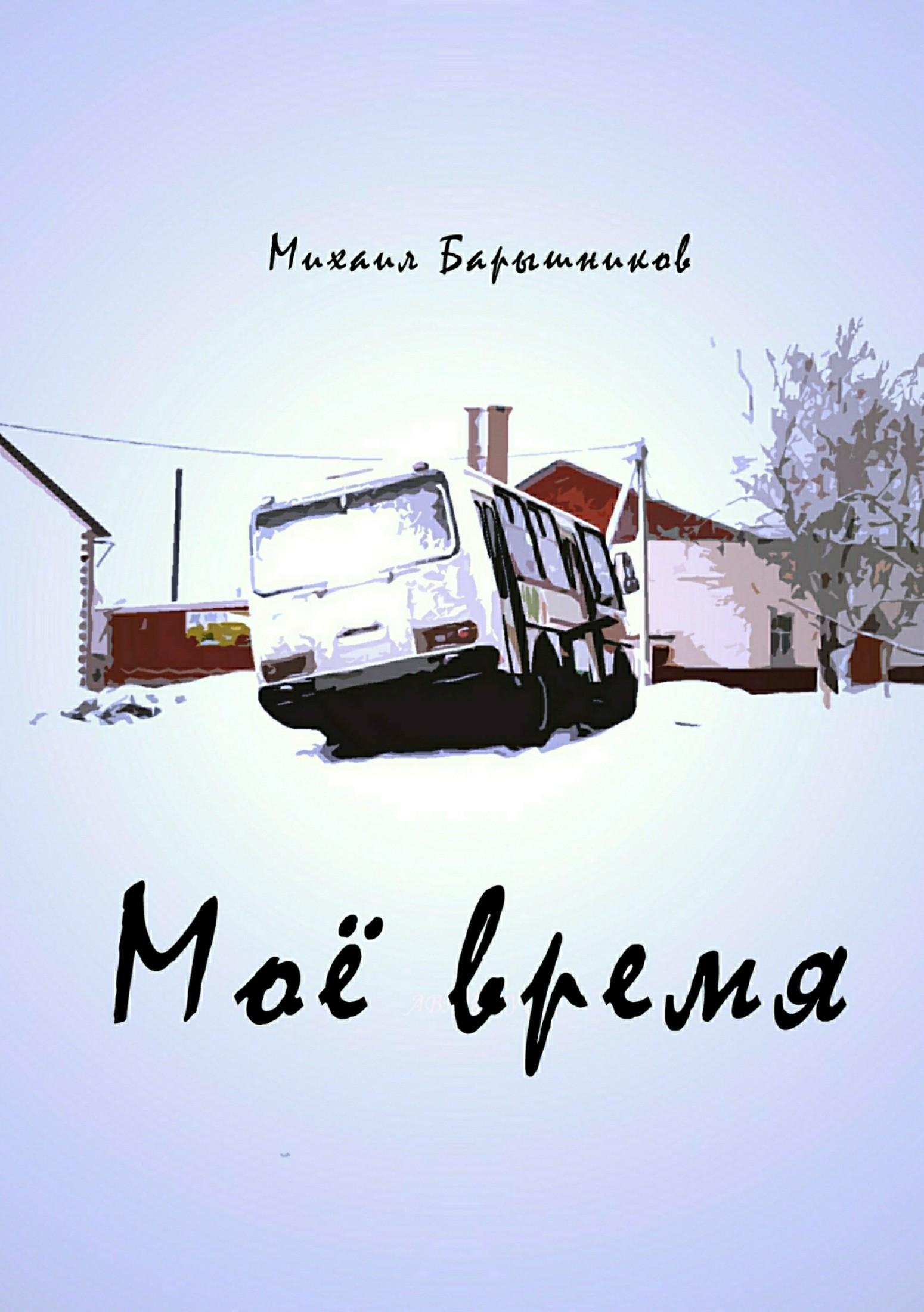 Михаил Васильевич Барышников бесплатно