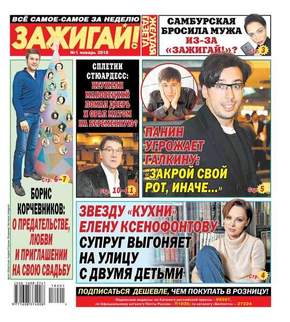 Желтая Газета. Зажигай! 01-2018