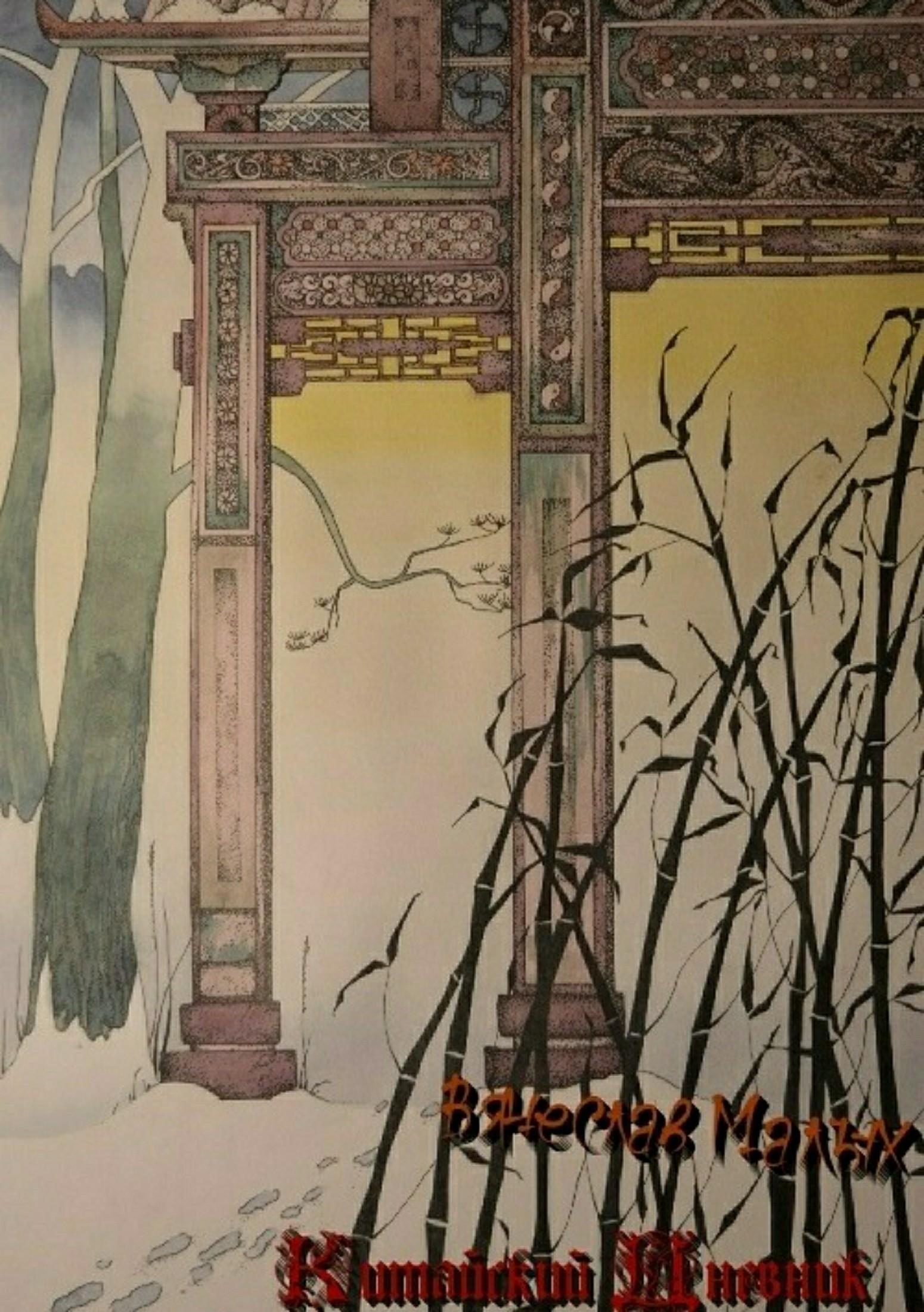 Вячеслав Малых - Китайский дневник