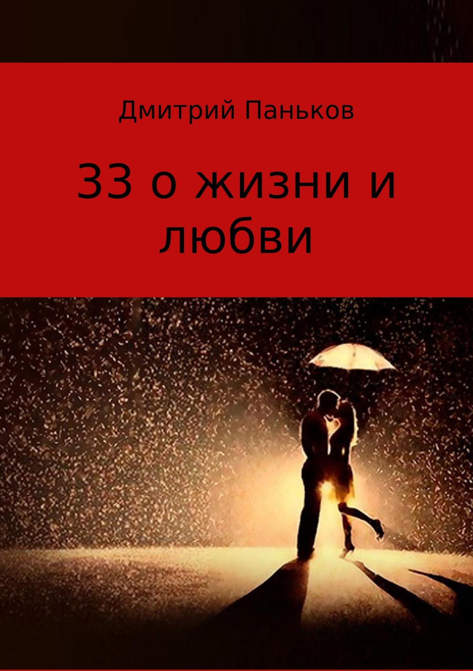 Дмитрий Владимирович Паньков 33 о жизни и любви. Сборник стихов дмитрий лихачев мысли о жизни воспоминания