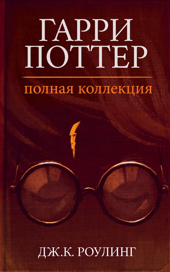 Джоан Кэтлин Роулинг - Гарри Поттер. Полная коллекция