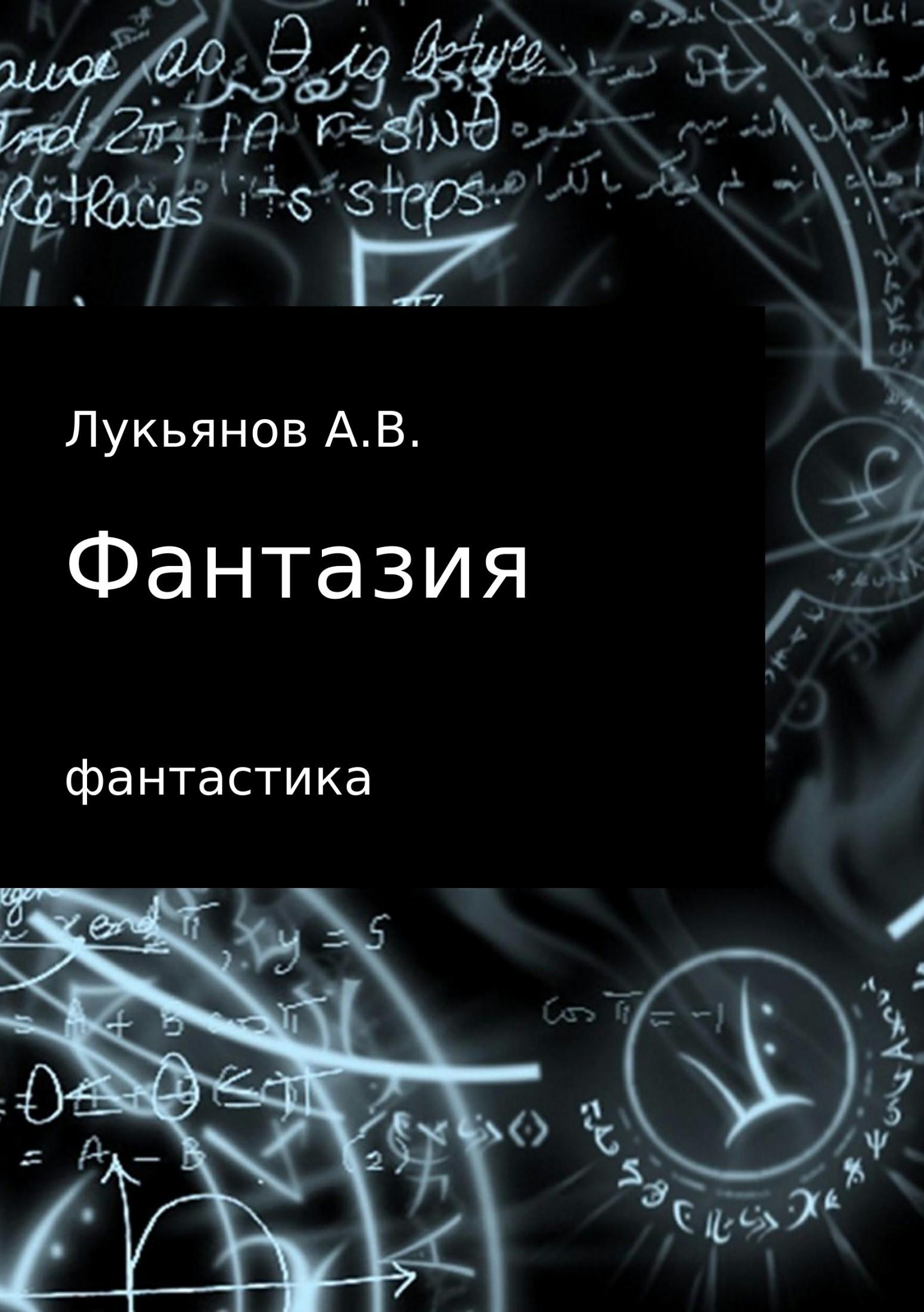 А В Лукьянов Фантазия