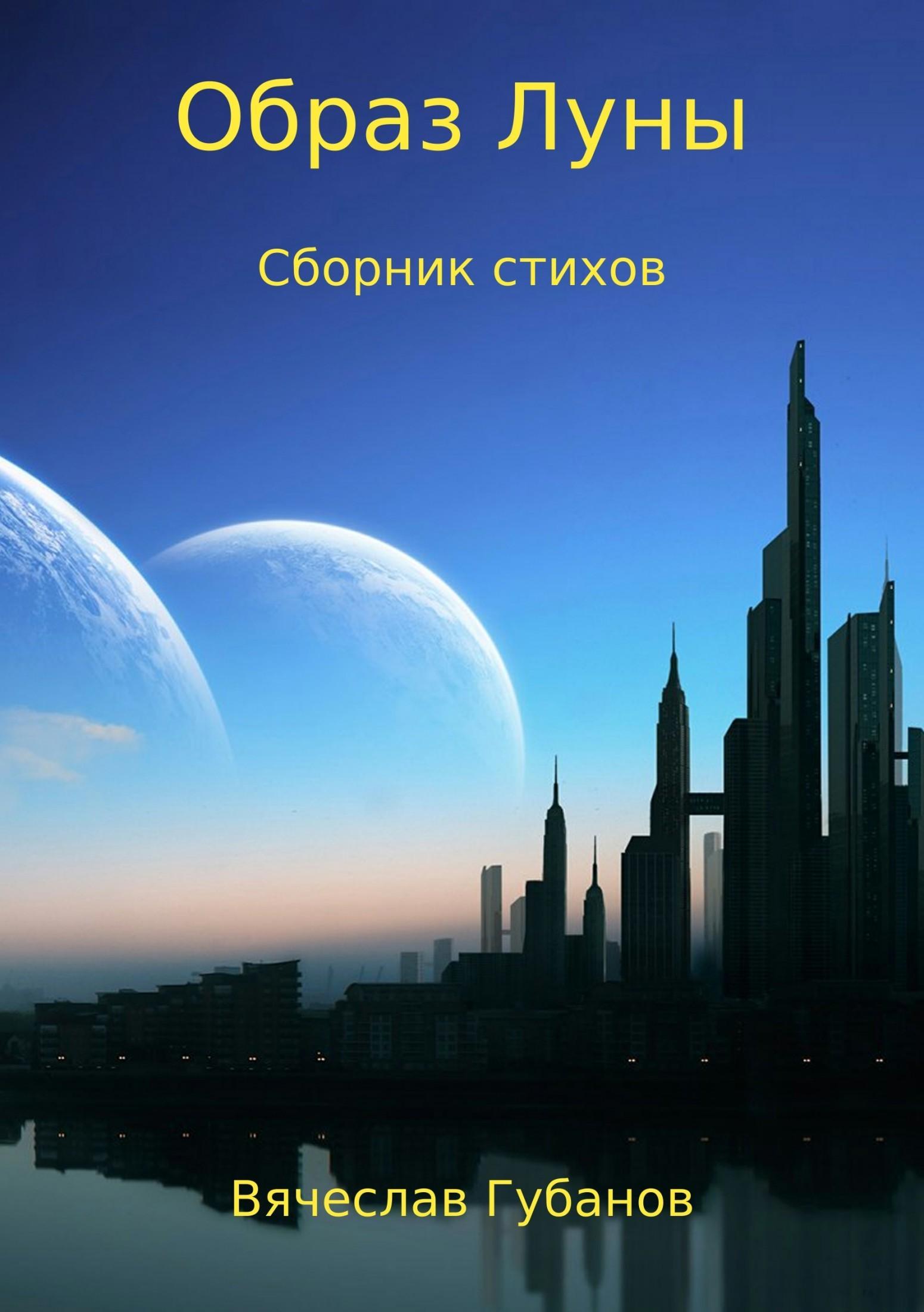 Шикарная заставка для романа 33/54/07/33540759.bin.dir/33540759.cover.jpg обложка