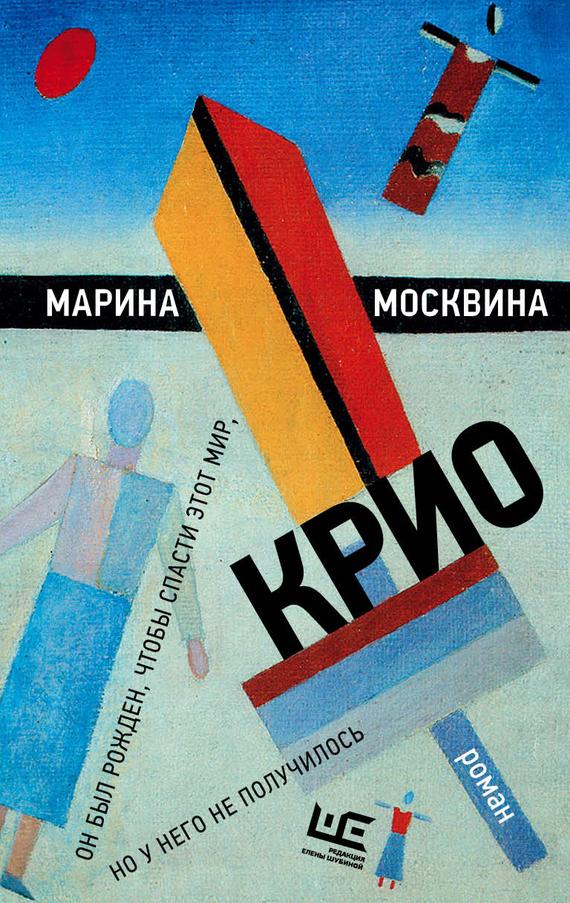 Марина Москвина Крио ISBN: 978-5-17-982893-8 москвина м л крио
