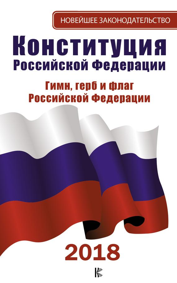 Отсутствует Конституция Российской Федерации: Герб. Флаг. Гимн. 2018 год