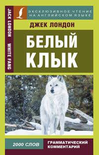 - Белый Клык / White Fang