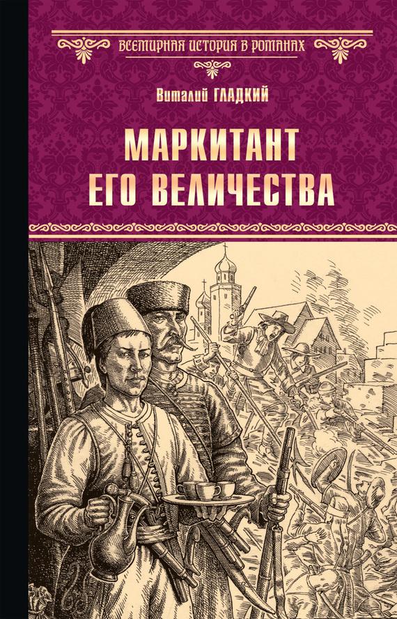 Виталий Гладкий - Маркитант Его Величества