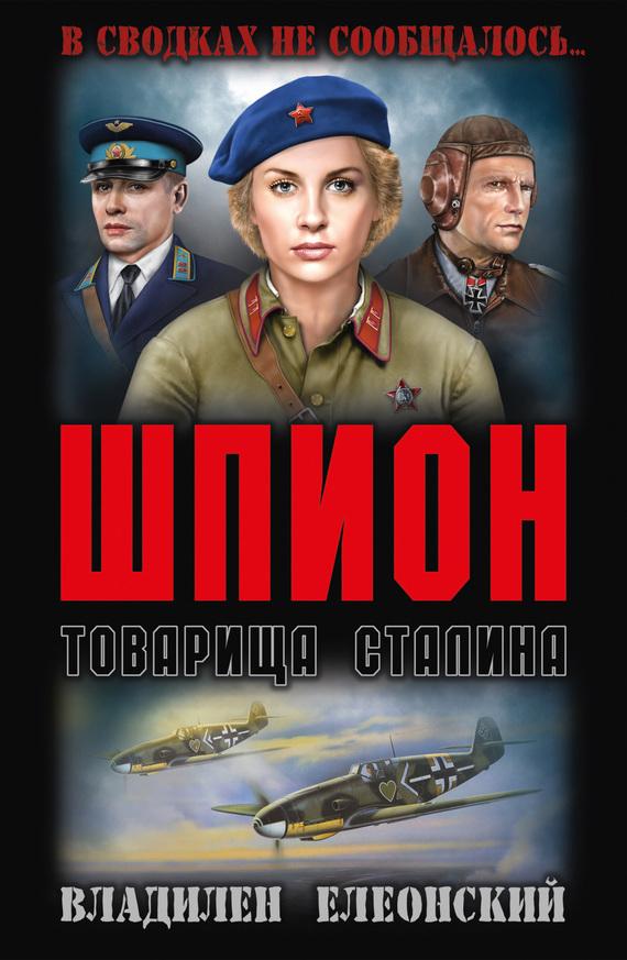 Обложка книги Шпион товарища Сталина (сборник), автор Владилен Елеонский