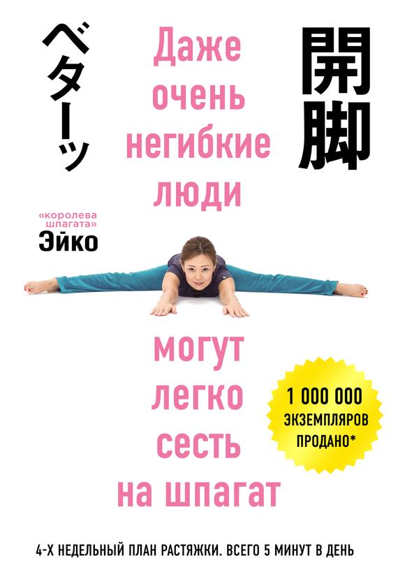 Эйко бесплатно