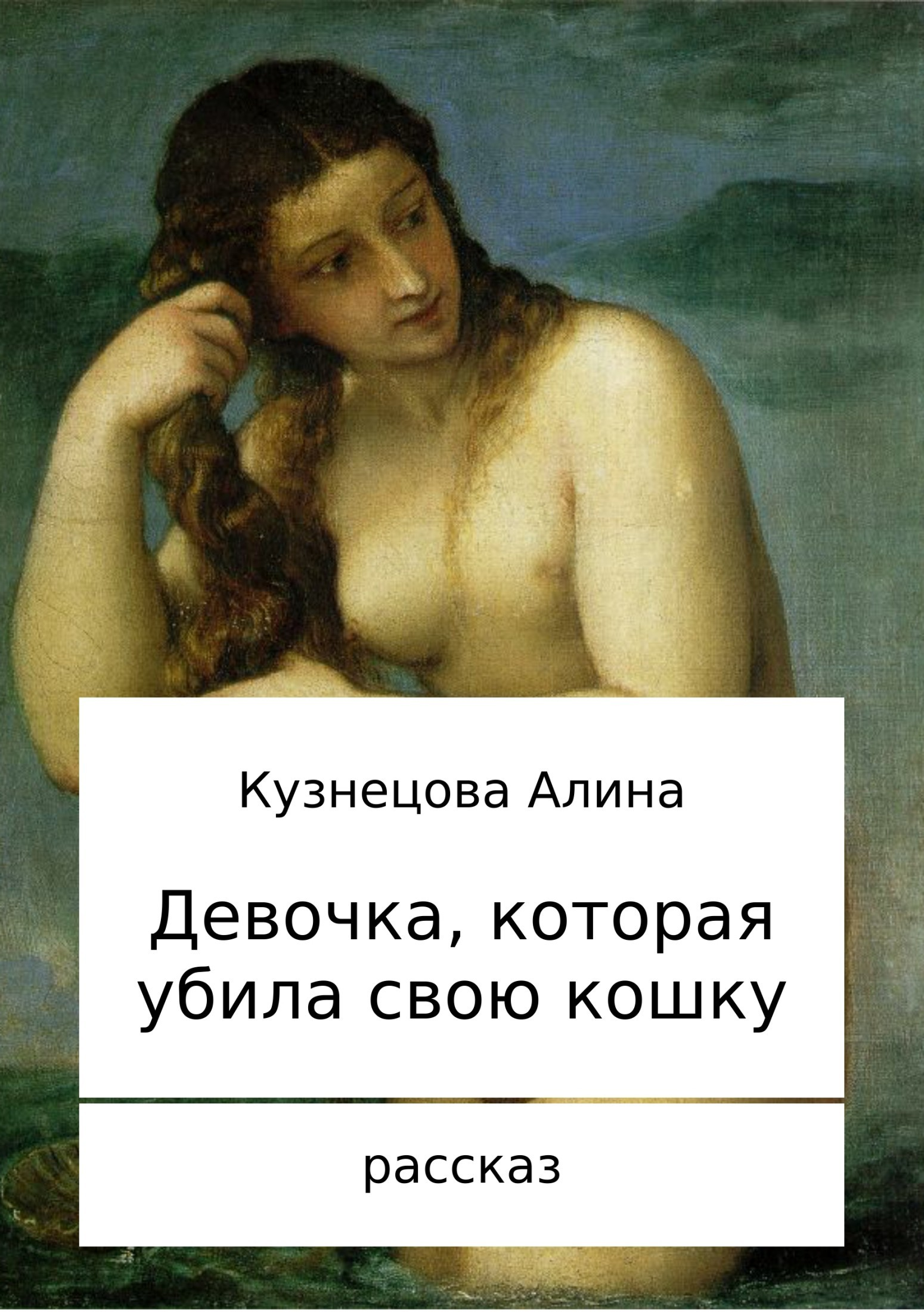 Алина Владимировна Кузнецова бесплатно