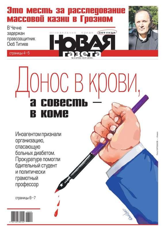 Редакция газеты Новая газета Новая Газета 02-2018