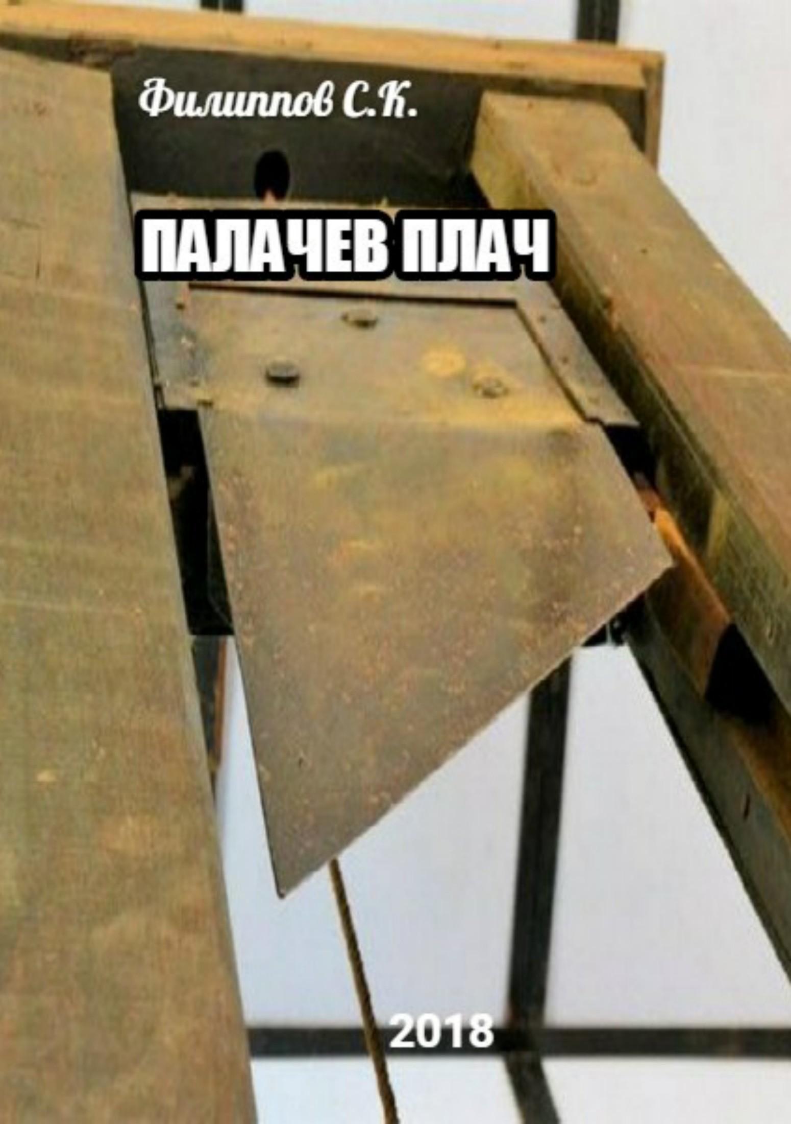Сергей Константинович Филиппов Палачев плач детство лидера