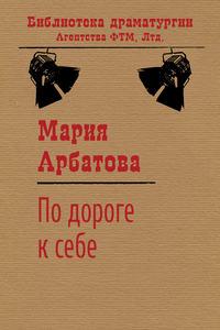 Мария Арбатова - По дороге к себе