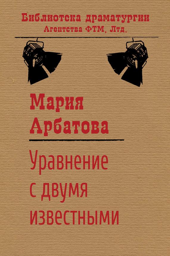 Мария Арбатова Уравнение с двумя известными