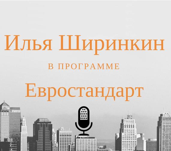 Илья Ширинкин Илья Ширинкин о своей программе