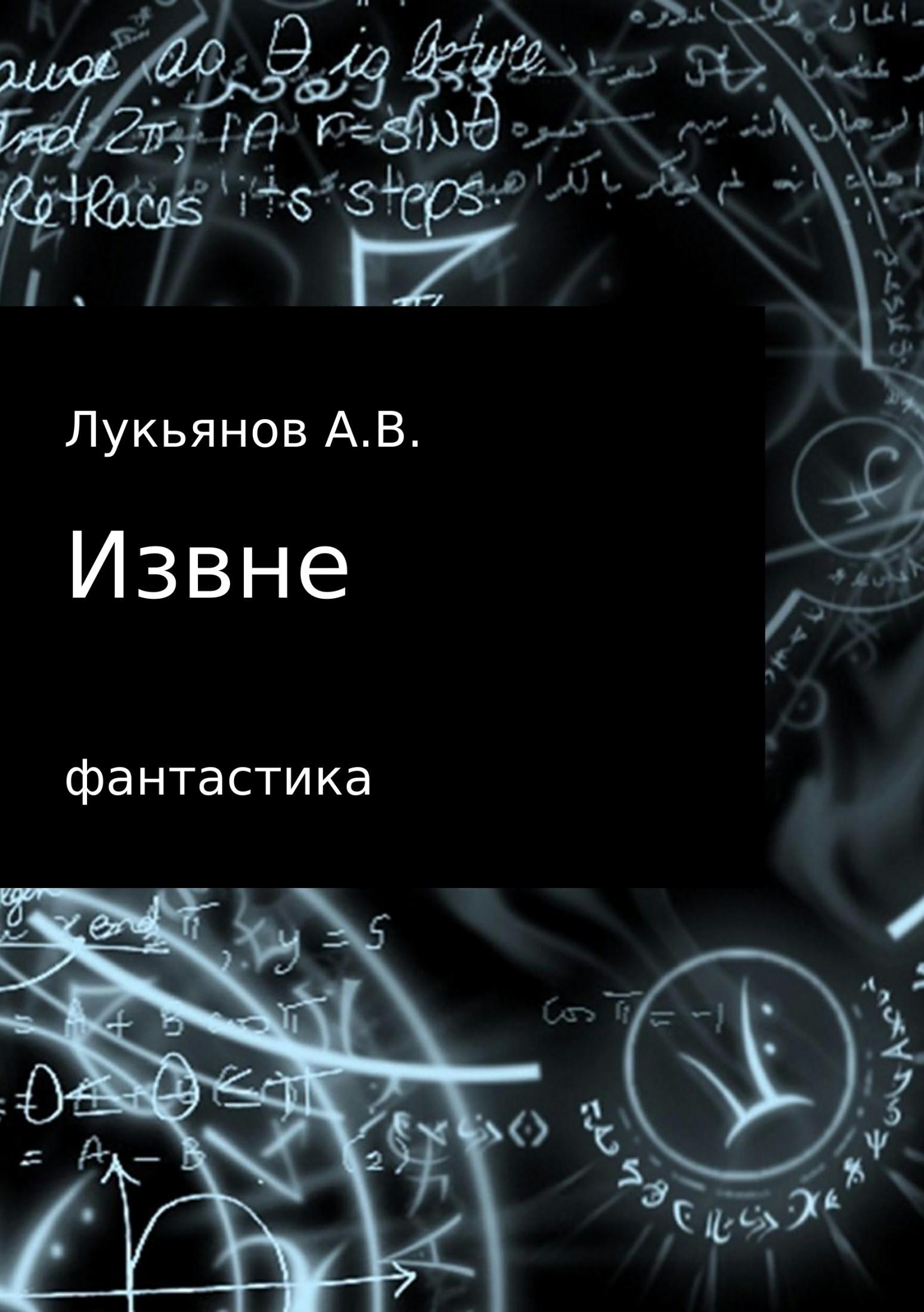 А В Лукьянов Извне алексей дмитриевич криволап рунет новое созвездие вгалактике интернет