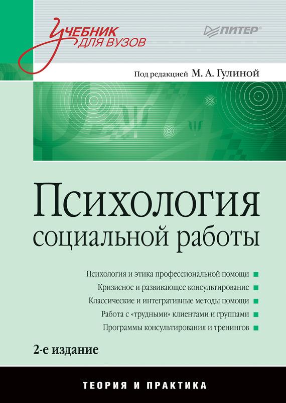 Коллектив авторов - Психология социальной работы. Теория и практика. Учебник для вузов