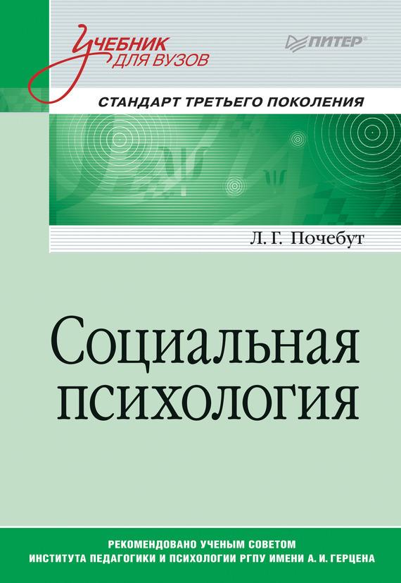 Людмила Почебут - Социальная психология. Учебник для вузов