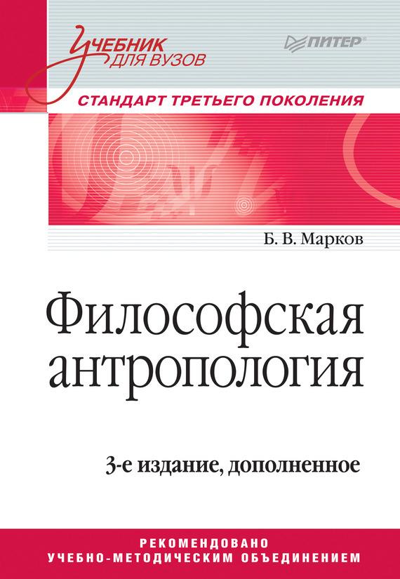 Борис Марков - Философская антропология. Учебник для вузов