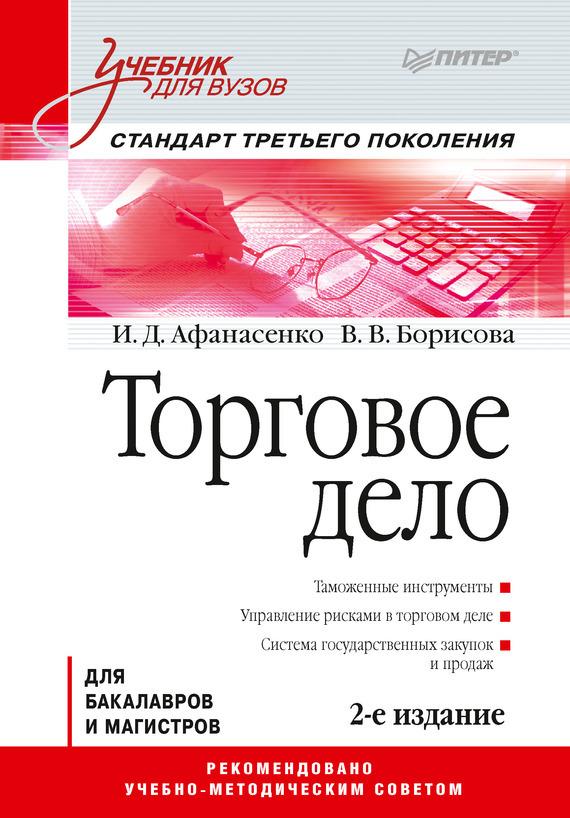 И. Д. Афанасенко Торговое дело. Учебник для вузов коммерческая логистика учебник для вузов стандарт третьего поколения
