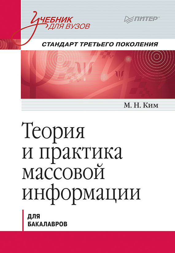 М. Н. Ким Теория и практика массовой информации. Учебник для вузов ISBN: 978-5-496-02493-8 м н ким теория и практика массовой информации учебник для вузов