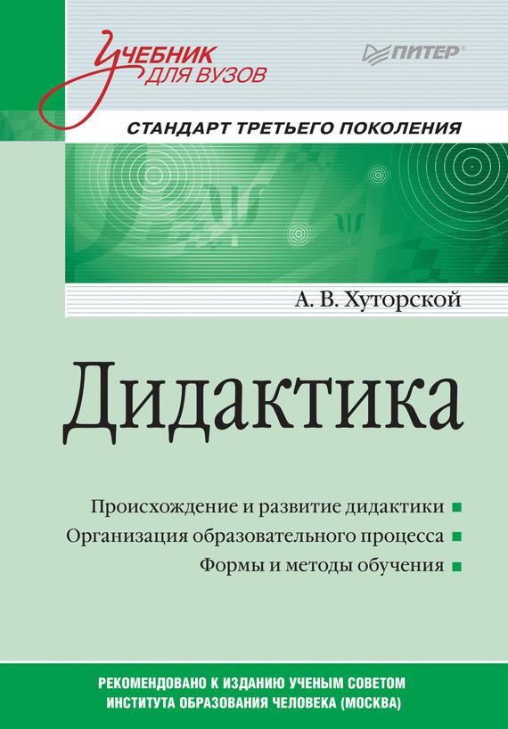 А. Хуторской - Дидактика. Учебник для вузов