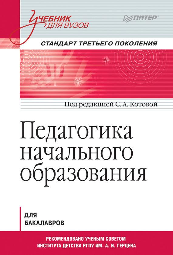 Коллектив авторов - Педагогика начального образования. Учебник для вузов