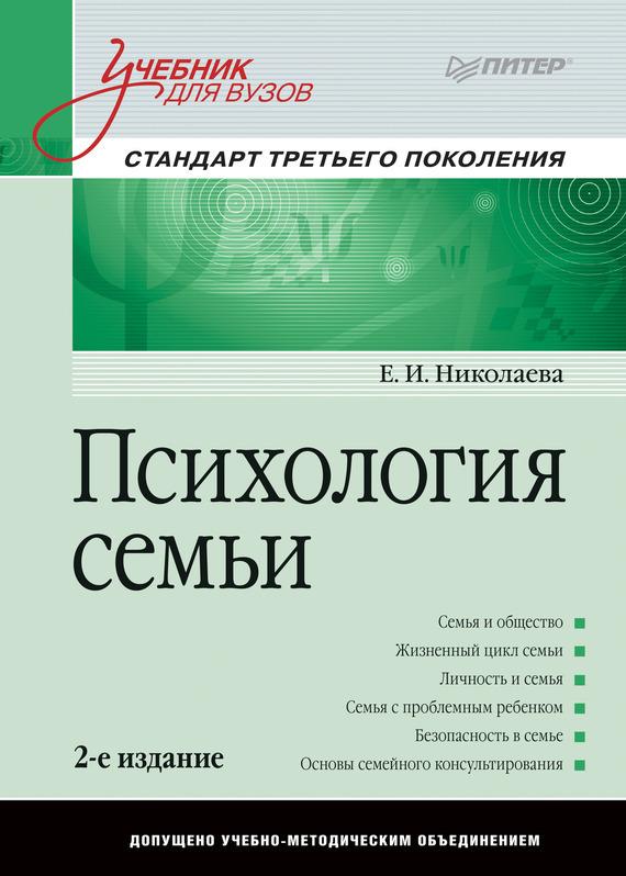 Елена Николаева - Психология семьи. Учебник для вузов