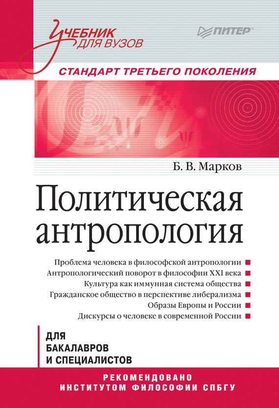 Борис Марков - Политическая антропология. Учебник для вузов