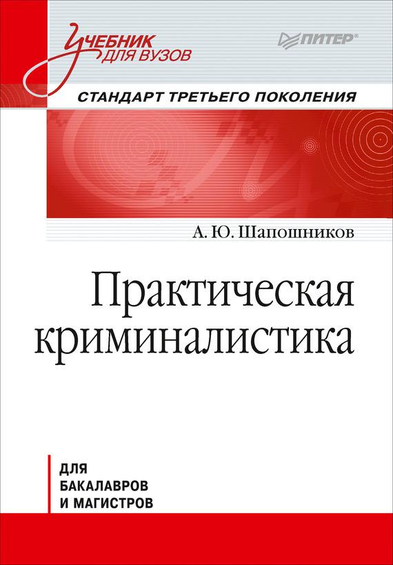 Андрей Шапошников - Практическая криминалистика. Учебник для вузов