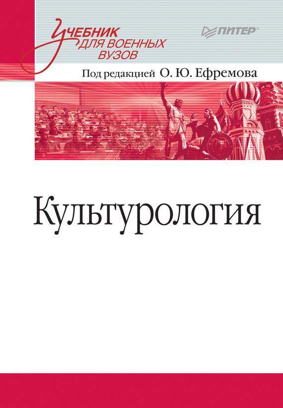 Коллектив авторов - Культурология. Учебник для военных вузов