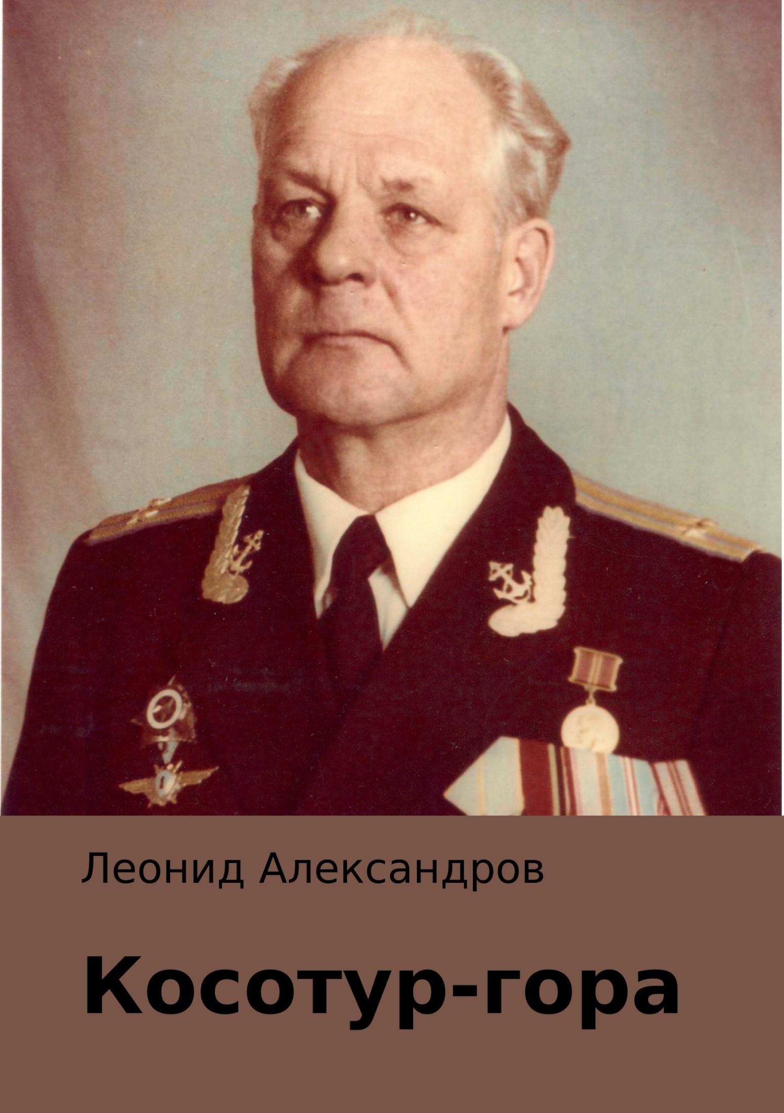 Леонид Александров Косотур-гора дмитрий лихачев мысли о жизни воспоминания