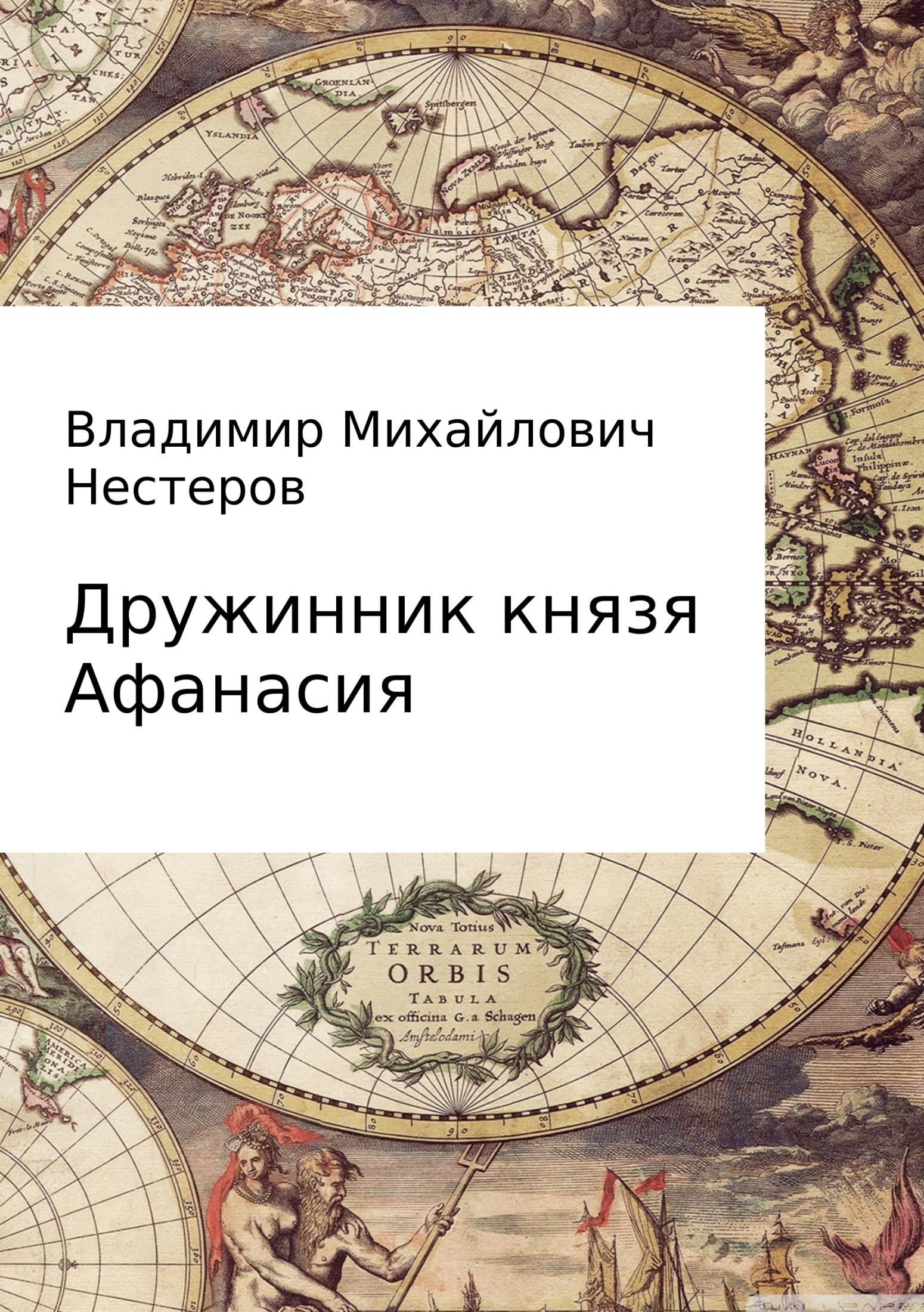 Дружинник князя Афанасия