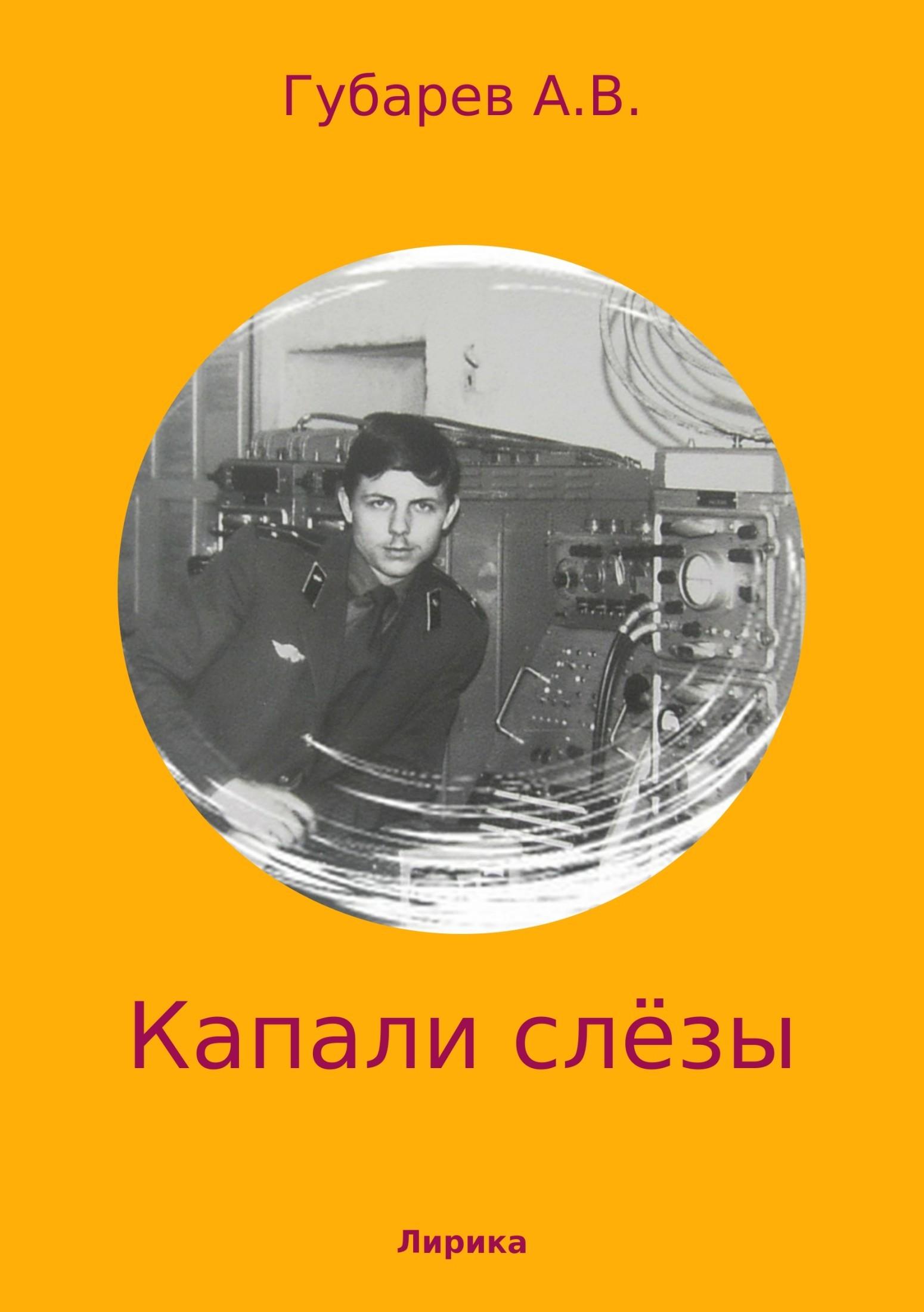 Алексей Васильевич Губарев Капали слёзы. Сборник стихотворений стоимость
