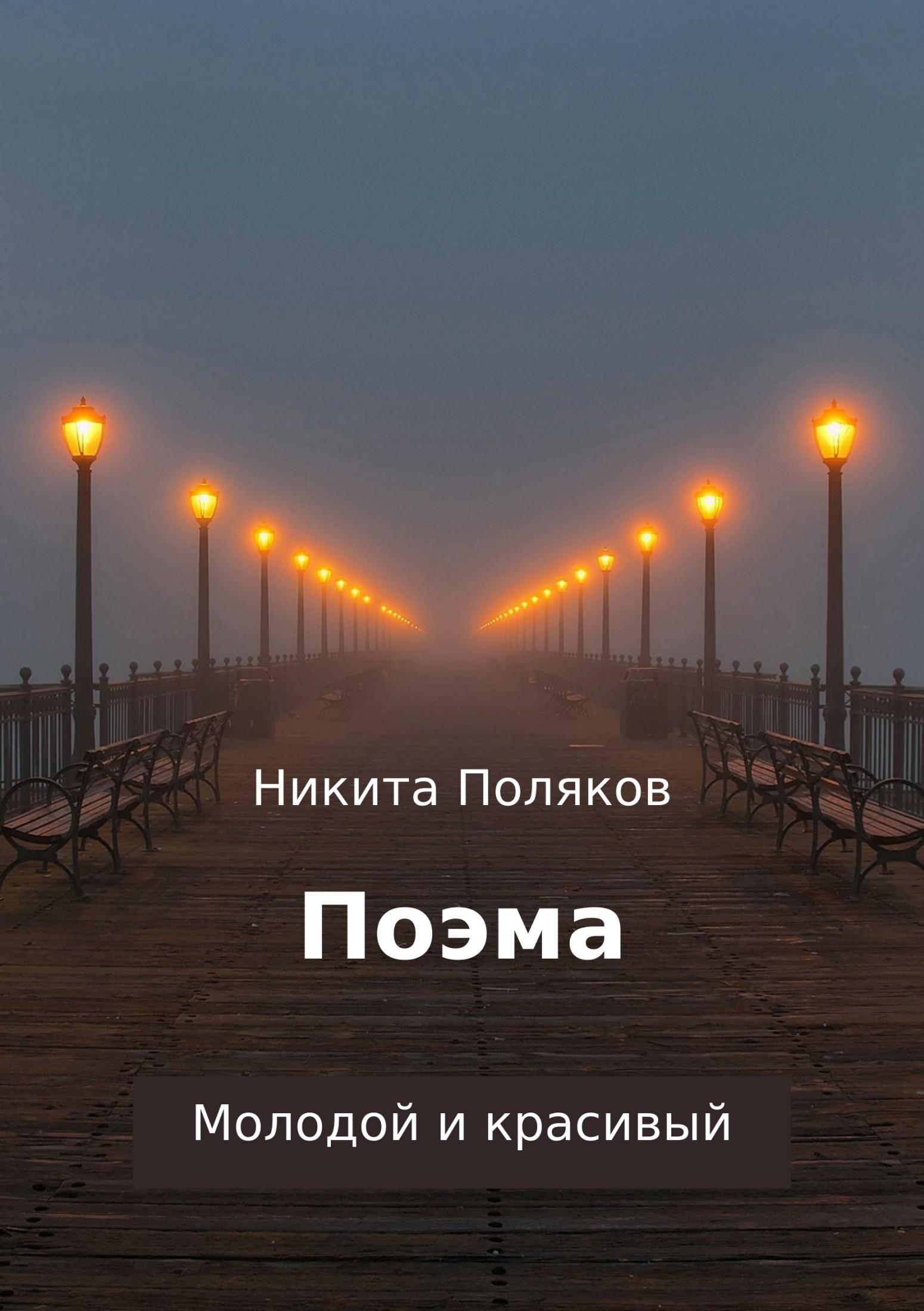 Никита Сергеевич Поляков Молодой и красивый. Поэма нортроп к богини никогда не стареют как всегда оставаться молодой и сияющей