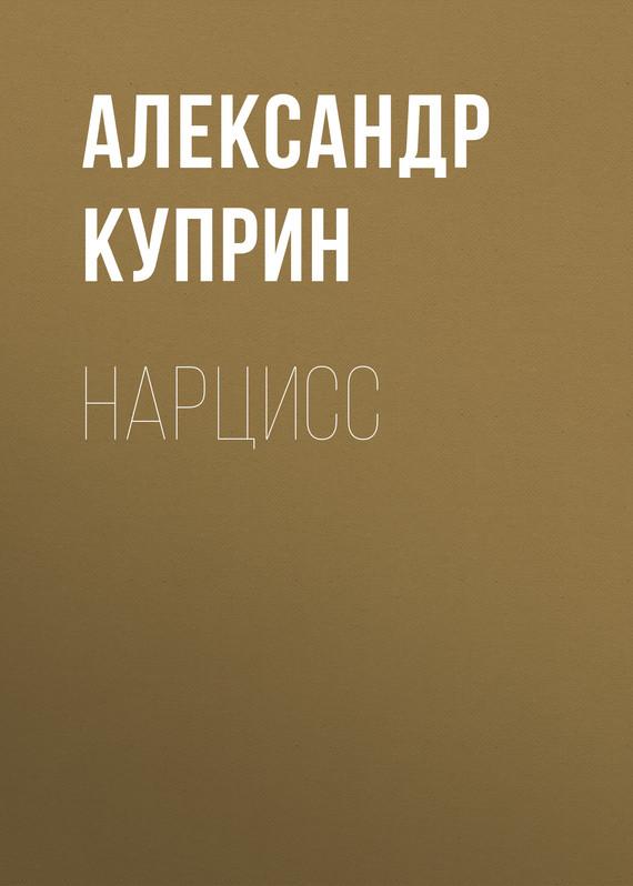 А. И. Куприн Нарцисс
