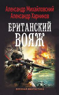 Александр Михайловский - Британский вояж