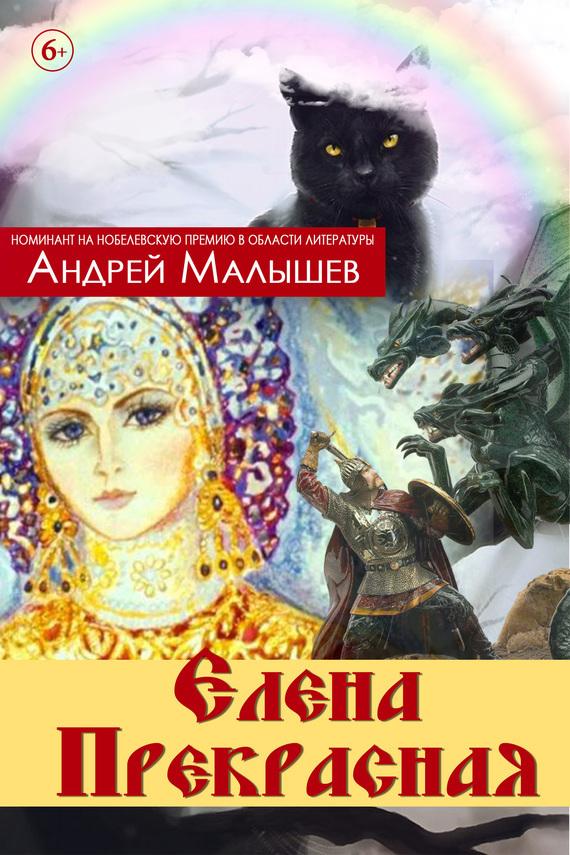 Андрей Малышев Елена Прекрасная (сборник)