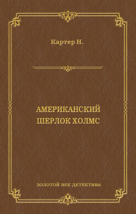 Ник Картер - Ник Картер, американский Шерлок Холмс (сборник)